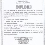 SDR Certificate